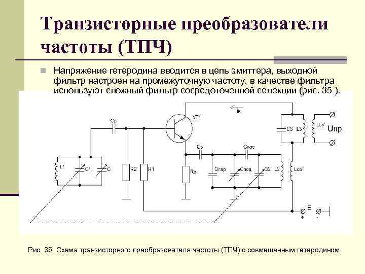 картинка транзисторного преобразователя частоты маленьком
