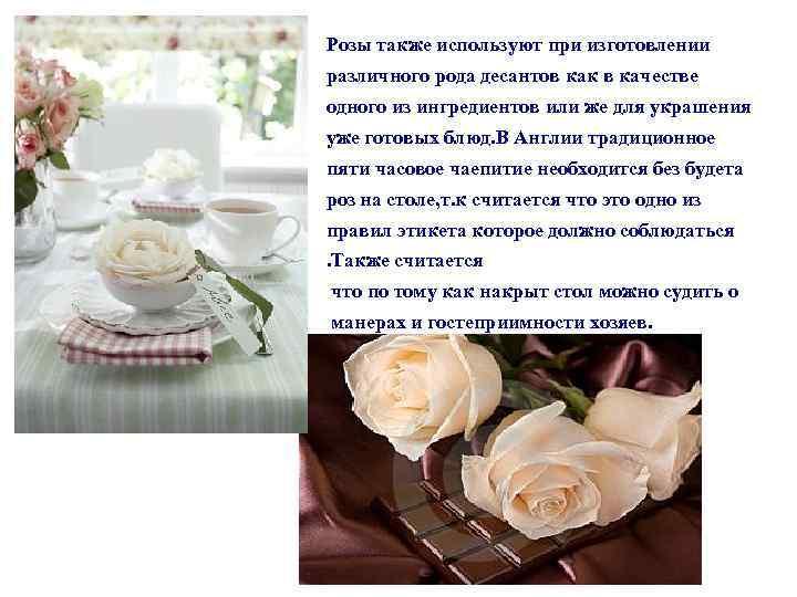 Розы также используют при изготовлении различного рода десантов как в качестве одного из ингредиентов