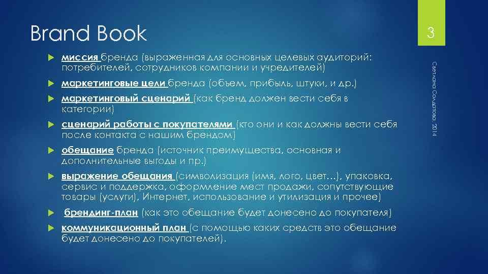 Brand Book миссия бренда (выраженная для основных целевых аудиторий: потребителей, сотрудников компании и учредителей)