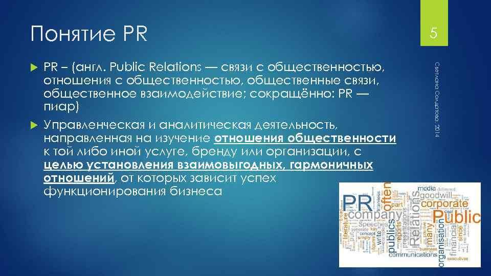 Понятие PR Светлана Солдатова, 2014 PR – (англ. Public Relations — связи с общественностью,