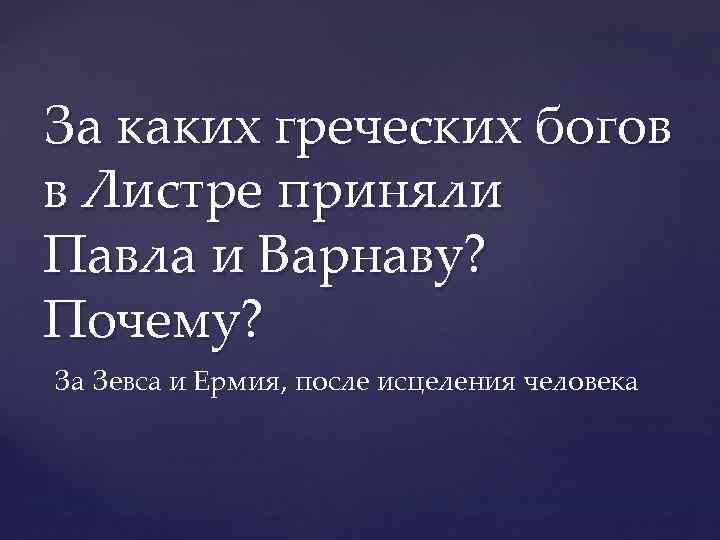 За каких греческих богов в Листре приняли Павла и Варнаву? Почему? За Зевса и