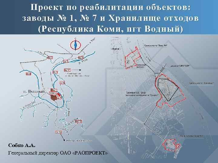 Проект по реабилитации объектов: заводы № 1, № 7 и Хранилище отходов (Республика Коми,