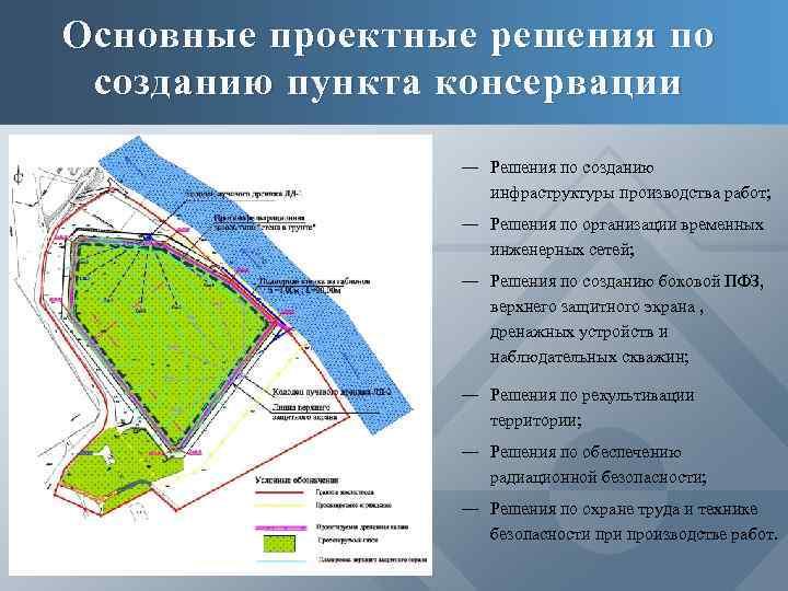 Основные проектные решения по созданию пункта консервации ― Решения по созданию инфраструктуры производства работ;