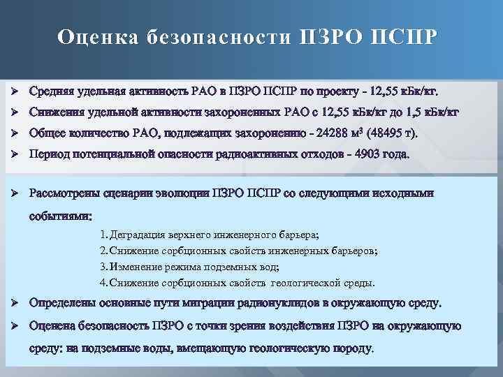 Оценка безопасности ПЗРО ПСПР Ø Средняя удельная активность РАО в ПЗРО ПСПР по проекту