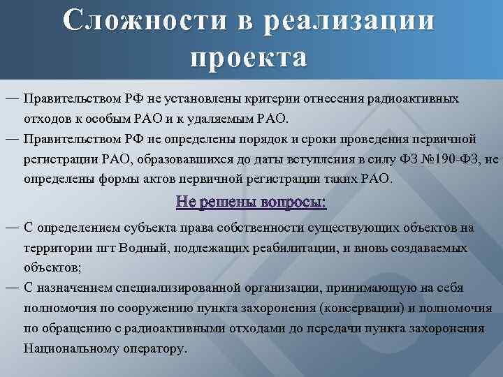 Сложности в реализации проекта ― Правительством РФ не установлены критерии отнесения радиоактивных отходов к