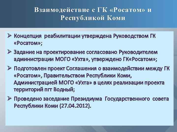 Взаимодействие с ГК «Росатом» и Республикой Коми Ø Концепция реабилитации утверждена Руководством ГК «Росатом»