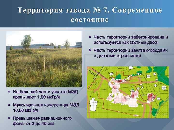 Территория завода № 7. Современное состояние Часть территории забетонирована и используется как скотный двор