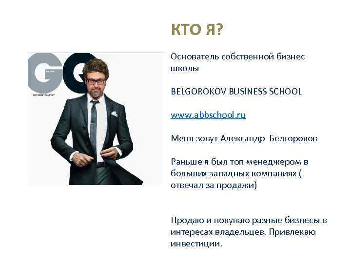 КТО Я? Основатель собственной бизнес школы BELGOROKOV BUSINESS SCHOOL www. abbschool. ru Меня зовут