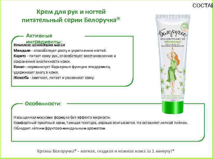 Крем для рук и ногтей питательный серии Белоручка® Активные ингредиенты: Комплекс ценнейших масел Миндаля