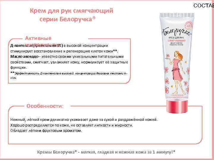Крем для рук смягчающий серии Белоручка® Активные ингредиенты: Д-пантенол (провитамин В 5) в высокой