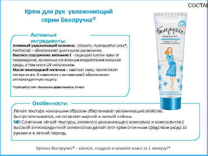 Крем для рук увлажняющий серии Белоручка® Активные ингредиенты: Активный увлажняющий комплекс (Glycerin, Hydroxyethyl Urea*,
