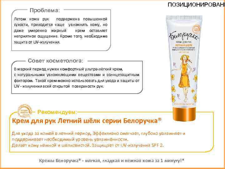 Проблема: ПОЗИЦИОНИРОВАНИ Летом кожа рук подвержена повышенной сухости, приходится чаще увлажнять кожу, но даже