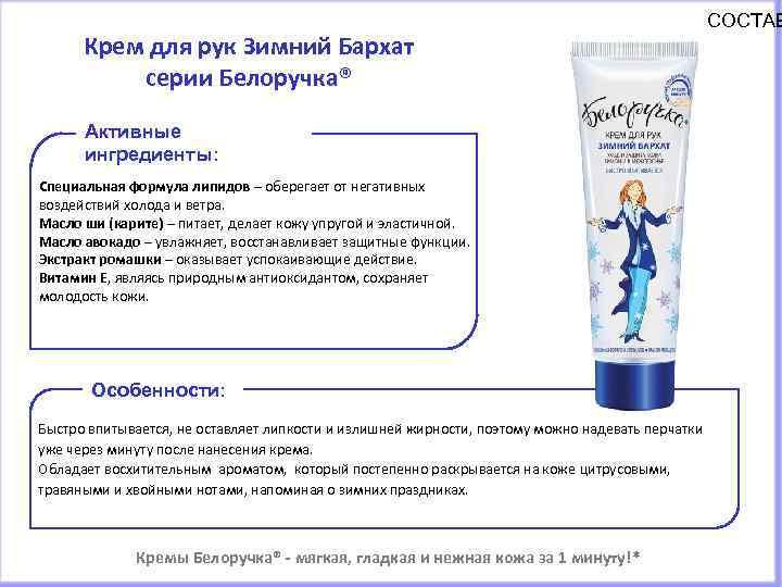 Крем для рук Зимний Бархат серии Белоручка® СОСТАВ Активные ингредиенты: Специальная формула липидов –