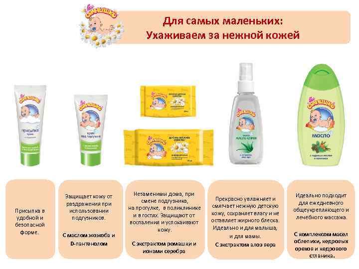 Для самых маленьких: Ухаживаем за нежной кожей Присыпка в удобной и безопасной форме. Защищает