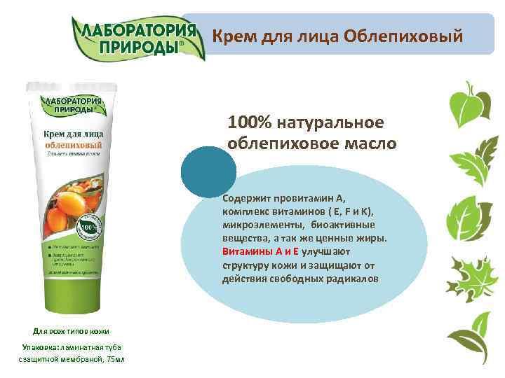 Крем для лица Облепиховый 100% натуральное облепиховое масло Содержит провитамин А, комплекс витаминов (