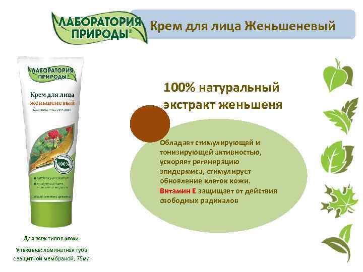 Крем для лица Женьшеневый 100% натуральный экстракт женьшеня Обладает стимулирующей и тонизирующей активностью, ускоряет