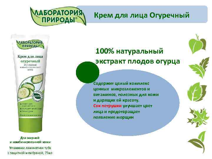 Крем для лица Огуречный 100% натуральный экстракт плодов огурца Содержит целый комплекс ценных микроэлементов
