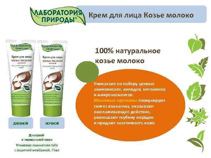 Крем для лица Козье молоко 100% натуральное козье молоко ДНЕВНОЙ НОЧНОЙ Для сухой и