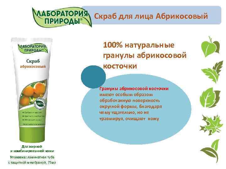Скраб для лица Абрикосовый 100% натуральные гранулы абрикосовой косточки Гранулы абрикосовой косточки имеют особым