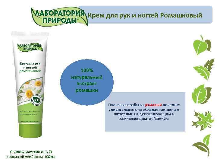 Крем для рук и ногтей Ромашковый 100% натуральный экстракт ромашки Полезные свойства ромашки поистине