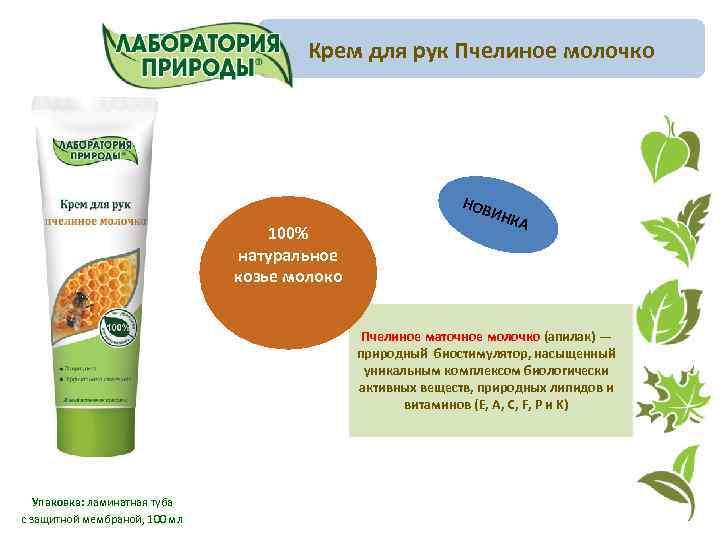 Крем для рук Пчелиное молочко НОВ 100% натуральное козье молоко ИНК А Пчелиное маточное
