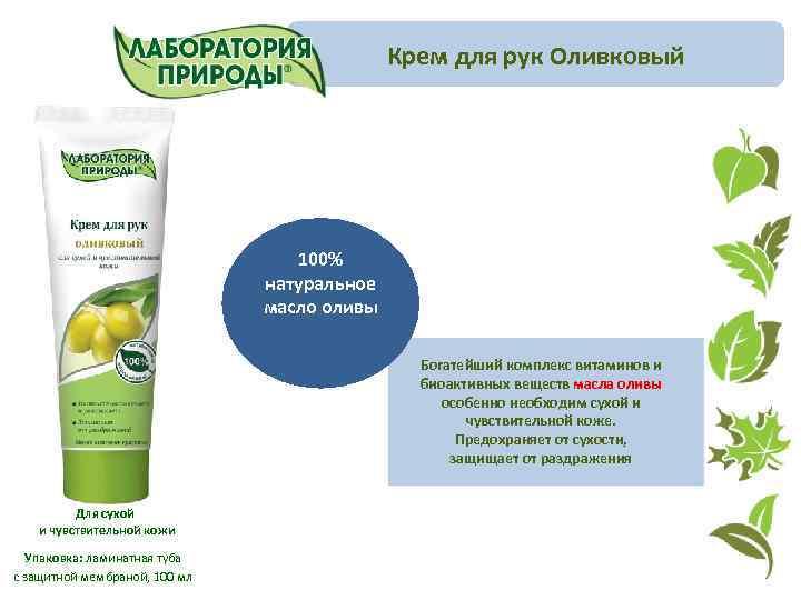 Крем для рук Оливковый 100% натуральное масло оливы Богатейший комплекс витаминов и биоактивных веществ