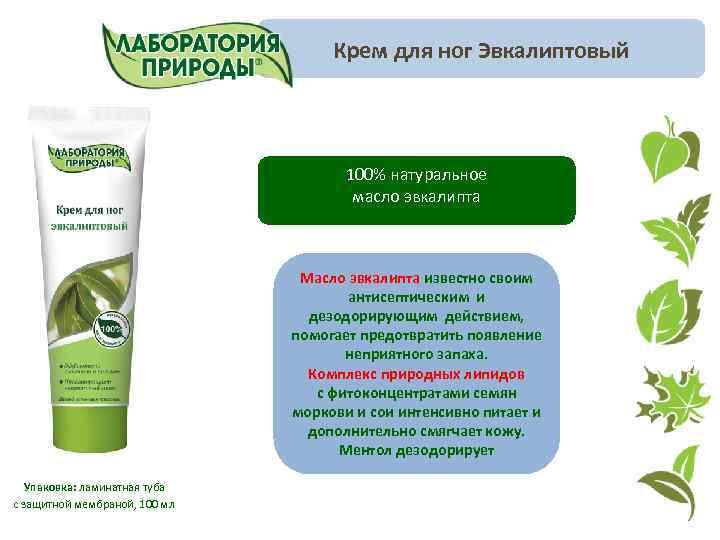 Крем для ног Эвкалиптовый 100% натуральное масло эвкалипта Масло эвкалипта известно своим антисептическим и