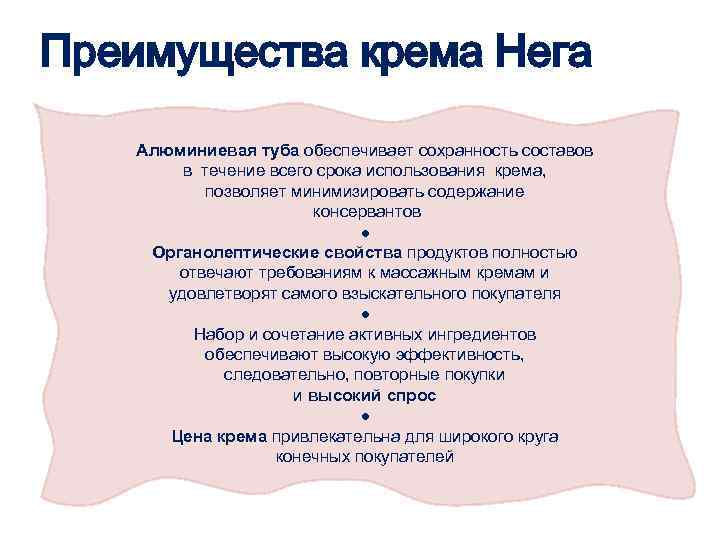 Преимущества крема Нега Алюминиевая туба обеспечивает сохранность составов в течение всего срока использования крема,
