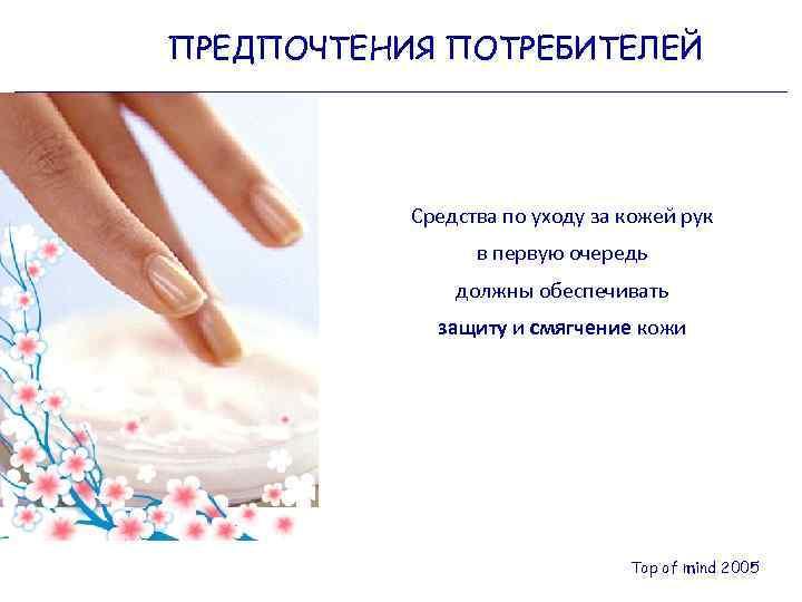 ПРЕДПОЧТЕНИЯ ПОТРЕБИТЕЛЕЙ Средства по уходу за кожей рук в первую очередь должны обеспечивать защиту