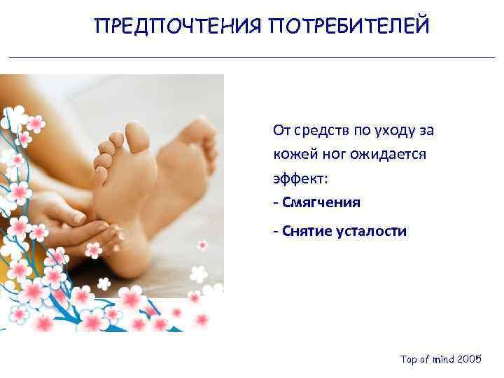 ПРЕДПОЧТЕНИЯ ПОТРЕБИТЕЛЕЙ От средств по уходу за кожей ног ожидается эффект: - Смягчения -