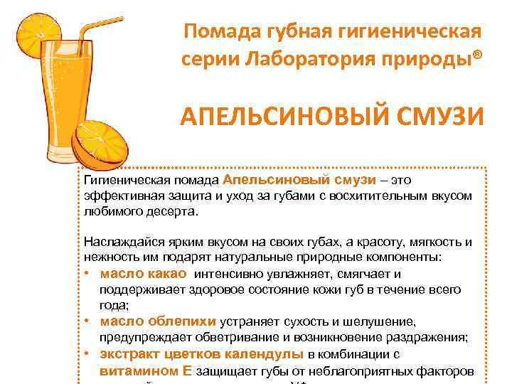 Помада губная гигиеническая серии Лаборатория природы® АПЕЛЬСИНОВЫЙ СМУЗИ Гигиеническая помада Апельсиновый смузи – это