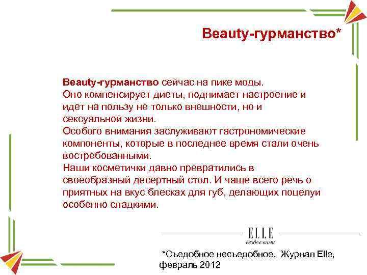 Beauty-гурманство* Beauty-гурманство сейчас на пике моды. Оно компенсирует диеты, поднимает настроение и идет на