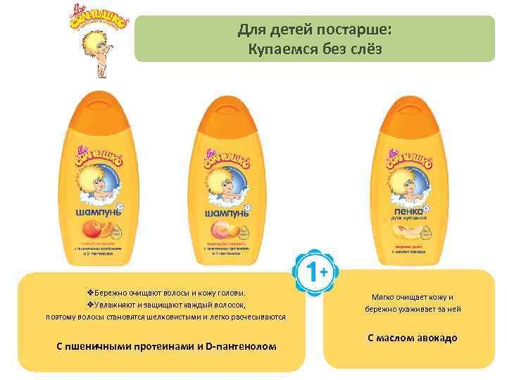 Для детей постарше: Купаемся без слёз v. Бережно очищают волосы и кожу головы. v.