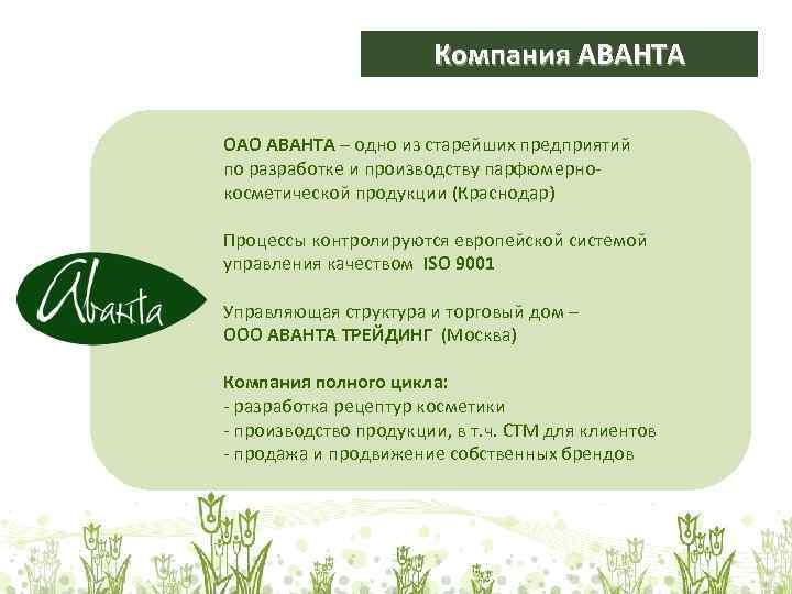 Компания АВАНТА ОАО АВАНТА – одно из старейших предприятий ОАО АВАНТА по разработке и