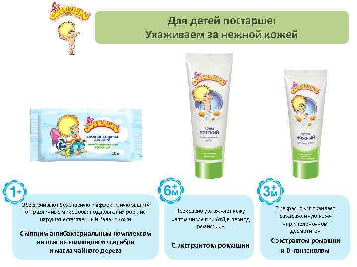 Для детей постарше: Ухаживаем за нежной кожей Обеспечивают безопасную и эффективную защиту от различных