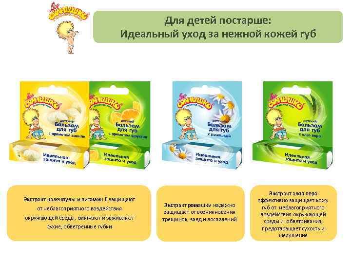 Для детей постарше: Идеальный уход за нежной кожей губ Экстракт календулы и витамин Е