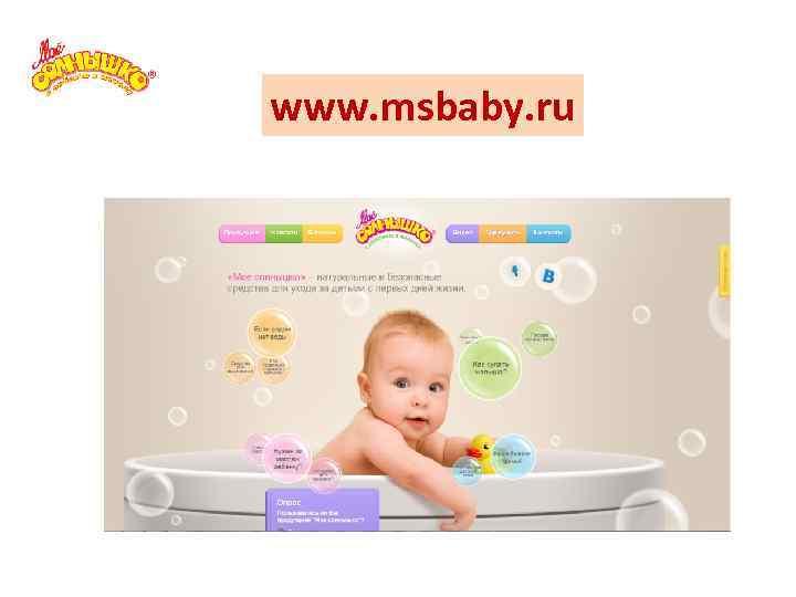 www. msbaby. ru