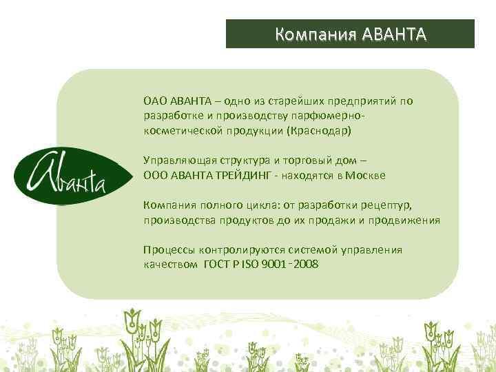Компания АВАНТА ОАО АВАНТА – одно из старейших предприятий по ОАО АВАНТА разработке и