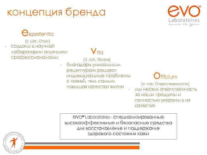 концепция бренда experientia - (с лат. Опыт) созданы в научной лаборатории опытными профессионалами -
