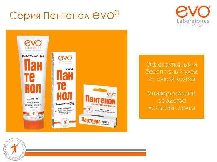 Серия Пантенол evo® Эффективный и безопасный уход за сухой кожей Универсальные средства для всей