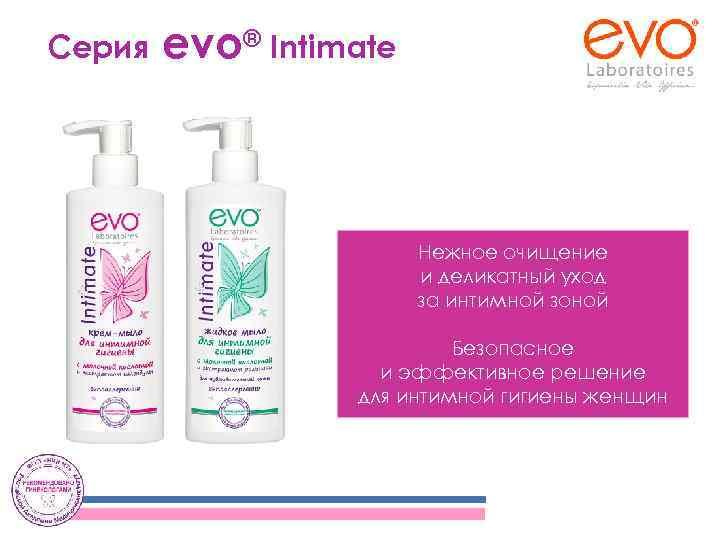 Серия evo® Intimate Нежное очищение и деликатный уход за интимной зоной Безопасное и эффективное