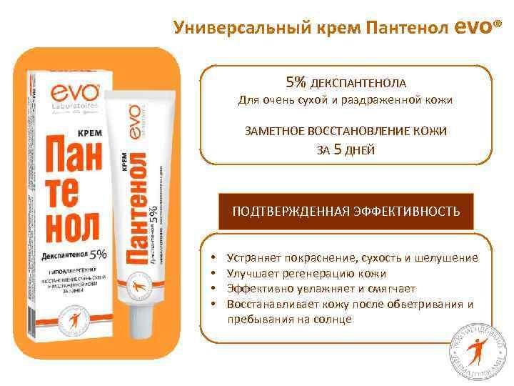Универсальный крем Пантенол evo® 5% ДЕКСПАНТЕНОЛА Для очень сухой и раздраженной кожи ЗАМЕТНОЕ ВОССТАНОВЛЕНИЕ