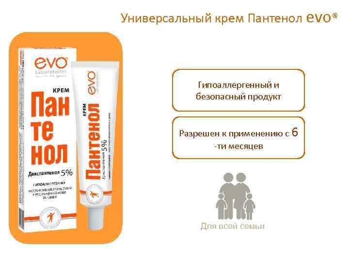 Универсальный крем Пантенол evo® Гипоаллергенный и безопасный продукт Разрешен к применению с 6 -ти
