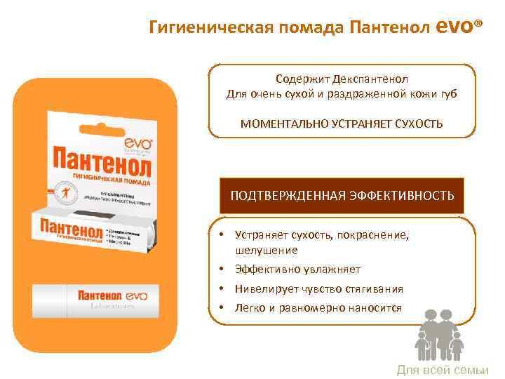 Гигиеническая помада Пантенол evo® Содержит Декспантенол Для очень сухой и раздраженной кожи губ МОМЕНТАЛЬНО