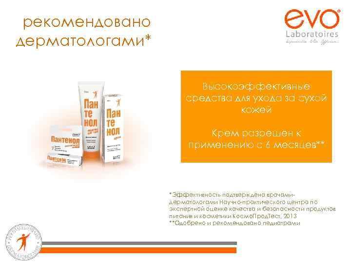 рекомендовано дерматологами* Высокоэффективные средства для ухода за сухой кожей Крем разрешен к применению с