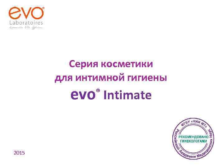 Серия косметики для интимной гигиены evo® Intimate 2015