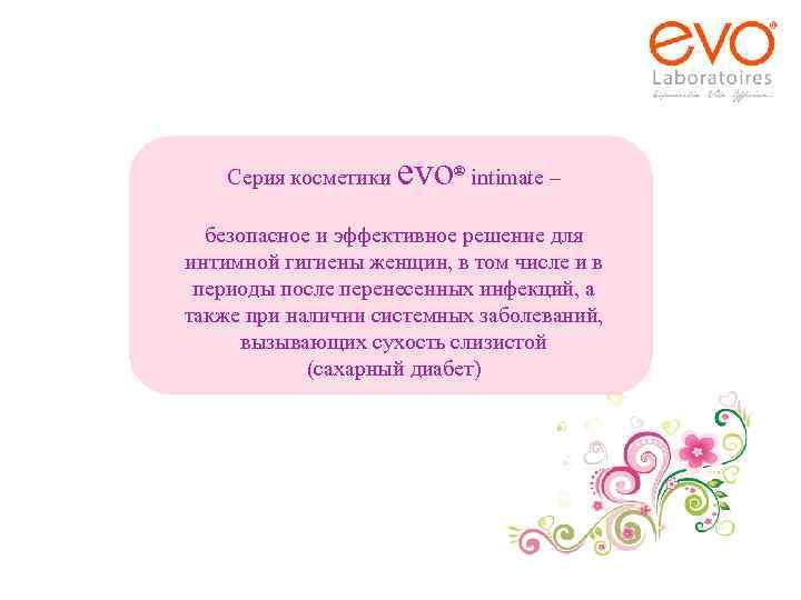 Серия косметики evo ® intimate – безопасное и эффективное решение для интимной гигиены женщин,