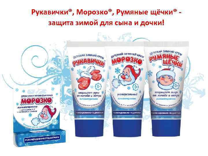 Рукавички®, Морозко®, Румяные щёчки® - защита зимой для сына и дочки!