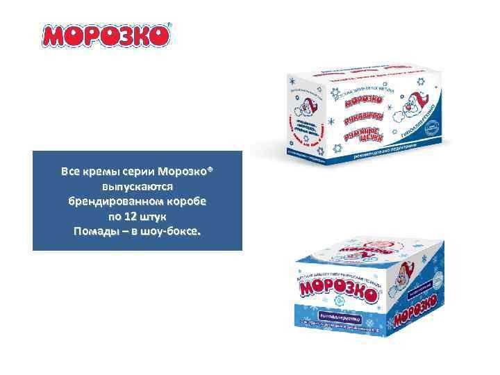Все кремы серии Морозко® выпускаются брендированном коробе по 12 штук Помады – в шоу-боксе.