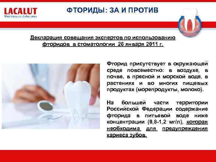 ФТОРИДЫ: ЗА И ПРОТИВ Декларация совещания экспертов по использованию фторидов в стоматологии 26 января